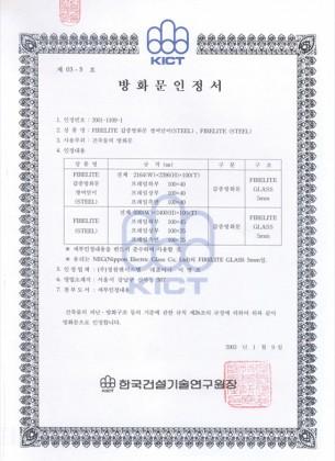 건기원인증번호 : 2001-1109-1