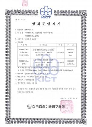 건기원인증번호 : 2003-0526-1
